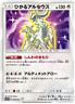 Pokemon Card Japanese - Shining Arceus Ultra Rare 059/072 SM3+ MINT