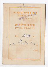 ISRAEL ,LOAN CARD, 1960,BANK HA'POALIM