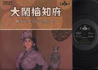 Hong Kong Sim Kim Lai & Lam Ka Seng 林家声 冼剑丽 Cantonese Opera Chinese LP CLP4032