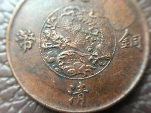 1911 CHINA EMPIRE 10 Cash BRONZE COIN . 宣統三年 十文
