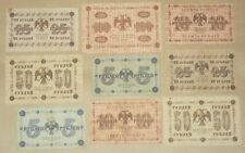 LOT OF WWI IMPERIAL RUSSIAN BANKNOTES - 1918 GREAT SET LATE WAR, ALL DATED 1918