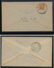 Palestine  cover  local use  1951      MS0618