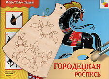 Gorodets painting. Kit for creativity. Workbook + wooden form for painting
