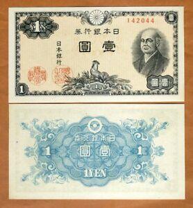 Japan, 1 Yen, ND (1946), P-85, UNC