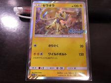 Pokemon card Movie special PROMO 241/SM-P Zeraora Thunderclap Spark Japanese