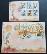 2007 Macau Monkey King Journey to West Stamps & S/S(paired) FDC 澳门西遊记(邮票+小型张)首日封