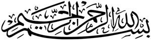 ISLAMIC ARABIC MYLAR STENCIL HOME DECOR PAINTING WALL ART 190 MICRON - A4 & A3