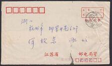 """CHINA PRC, 1985. """"Security"""" Cover, Changzhou - Hangzhou"""