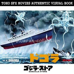 GODZILLA STORE TOHO SFX MOVIES AUTHENTIC VISUAL BOOK VOL.38 DOGORA