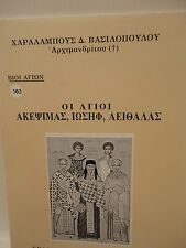 Greek Orthodox Book of Saint Acepsimas Joseph Aithalla - 1 oz Olibanum - Livani