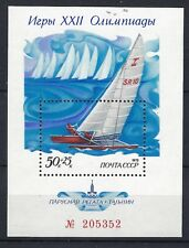Russia - MS 4825 - MNH- 1978 Olympic Sports (4th)