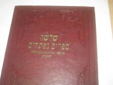 Hebrew 3 Rare Commentaries on the RAMBAM by  Rabbi Yosef Korkus & Radbaz