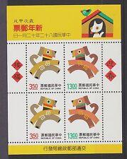 CHINA, REPUBLIC OF CHINA (TAIWAN)   SCOTT# 2931a  NEW YEAR (DOG)