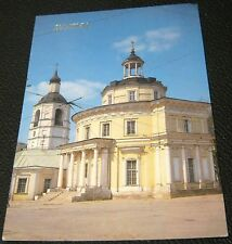 Russia Moscow Church of Metropolitan Filipp 13 - unused