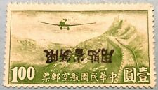 """Xin.A.3 Air-Mail Stamp Inverted Overprinted with """"Restricted for Use in Xinjiang"""