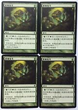 4 Chinese Noxious Revival New Phyrexia NPH MTG Magic the Gathering NM-Mint
