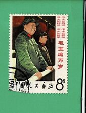 CHINA P.R.1967  W2 (w2-6) MAO TSETUNG With Lin Piao USED not complete set