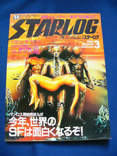 Japan STARLOG 1982 NO.41 Star Wars THE THING John Carpenter Wojtek Siudmak