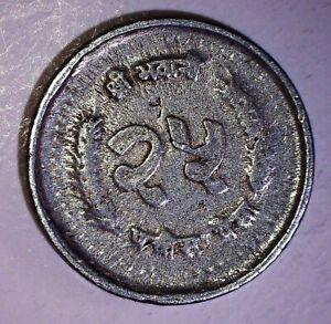 NEPAL 25 Paisa Coin 1983