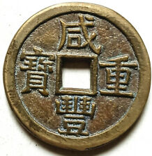 China Ancient Bronze coins Diameter:38mm/thickness:3mm