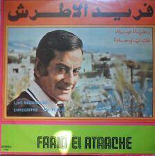 farid el atrache -wehyat eineiki  -arabic egypt  LP-made in israel- koliphone