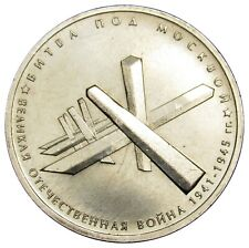 Russia 5 roubles 2014 coin Battle for Moscow  WWII war AU-UNC