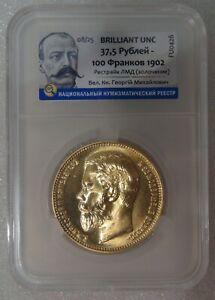 37 Rubles 50 Kopecks / 100 Francs - Nikolai II  1902.   Leningrad Mint 1991 UNC