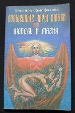 Russian practical magic book love spells bewitching witchcraft sorcery 1995 folk