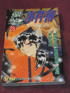 Kindaichi Case Files #25 - Authorized / Licensed Chinese Edition Kanari & Sato