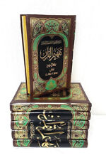 SPECIAL OFFER: Tafheem Ul Quran (6 Vol.) Deluxe Gift Edition-Gold Edged-HB-URDU