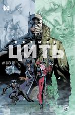 In Ukrainian book Graphic novel Jeph Loeb Jim Lee - Batman: Hush / Бетмен. Цить