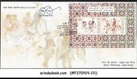INDIA - 2008  JOINT ISSUE ARMENIA - NATIONAL DANCES - M/S FDC