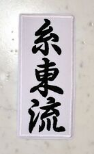 Karate Shito Ryu kanji White IRON ON PATCH Aufnäher Parche brodé patche toppa