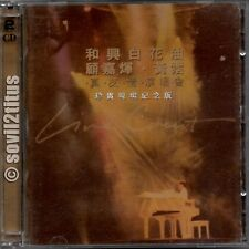 Double CD 1998 James Wong Joseph Koo Gu Jia Hui Live Concert 顧嘉煇 黃霑 真友情演唱會 #4198