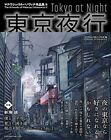 Tokyo Night Excursion  Mateusz Urbanowicz   A New Collection 東京夜行 ART BOOK F/S