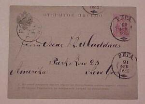 LATVIA  1885 RIGA FLOWER CANCEL B/S USA