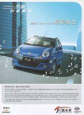 SGMW Chevrolet Spark (made in China) _2006 Prospekt / Brochure