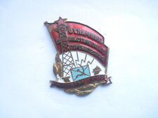 Soviet Russian badge USSR Excellent social competition ministry of connection