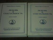 Omraam Mikhael Aivanhov Любовь и сексуальность 1-2 Paperback Russian