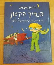 HEBREW THE LITTLE PRINCE Petit Saint Exupéry Comics Book by Joann Sfar