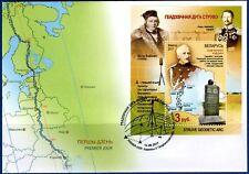 2017 Belarus Weissrussland. Struve Geodetic Arc. FDC