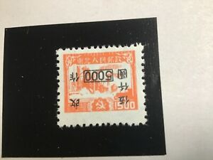 CHINA 🇨🇳 1949, Mi Nr. 152K (Aufdruck kopfstehend!!), postfrisch (NMH) Rar!