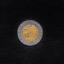 "1994 ""N""  5 Pesos Mexico 1994  ""N""  Bi-Metallic -Ship 50Cts Per item Added"