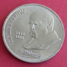 RUSSIA 1989 T G SHEVCHENKO COMMEMORATIVE ONE ROUBLE