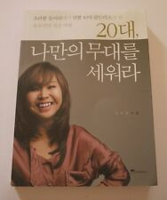 Korean Book-20s, Set up your own stage