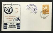 UNITED NATIONS DAY 1958 FDC Cachet #331 Bangkok, Thailand Cancel Stamp Issue