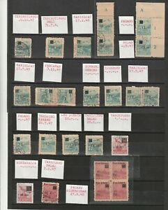 Indonesia Interim Sumatra Post Offices cancels on vf used selection
