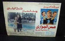 Set of 5 صور فيلم مصري همس الجواري, ميرفت امين Egyptian Arabic Lobby Card 90s