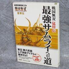 SENGOKU MUSOU Moshoden Saikyo Samurai eno Michi Game Guide Japan Book PS2 KE380*