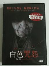 Ju-on: White Ghost / Black Ghost (DVD) Kago Ai Miyake Ryuta Takagi Maria Eng Sub